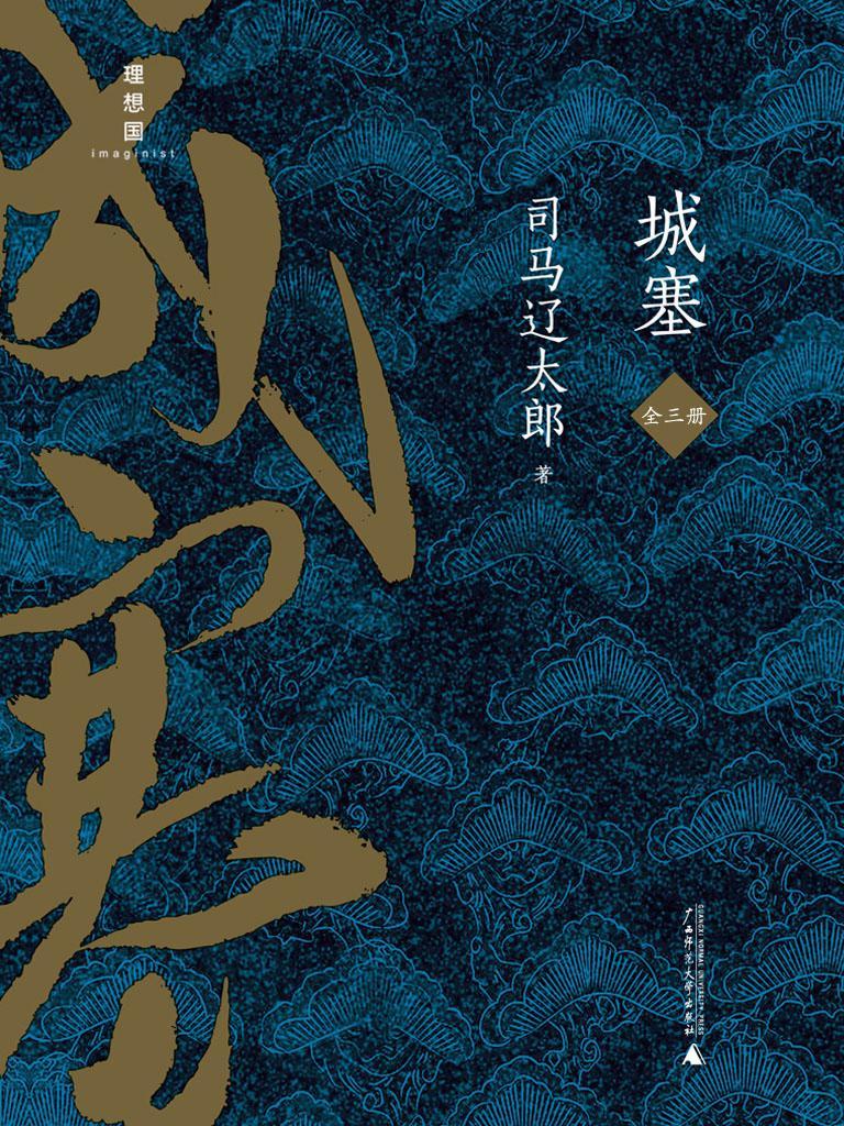 城塞(全三册)