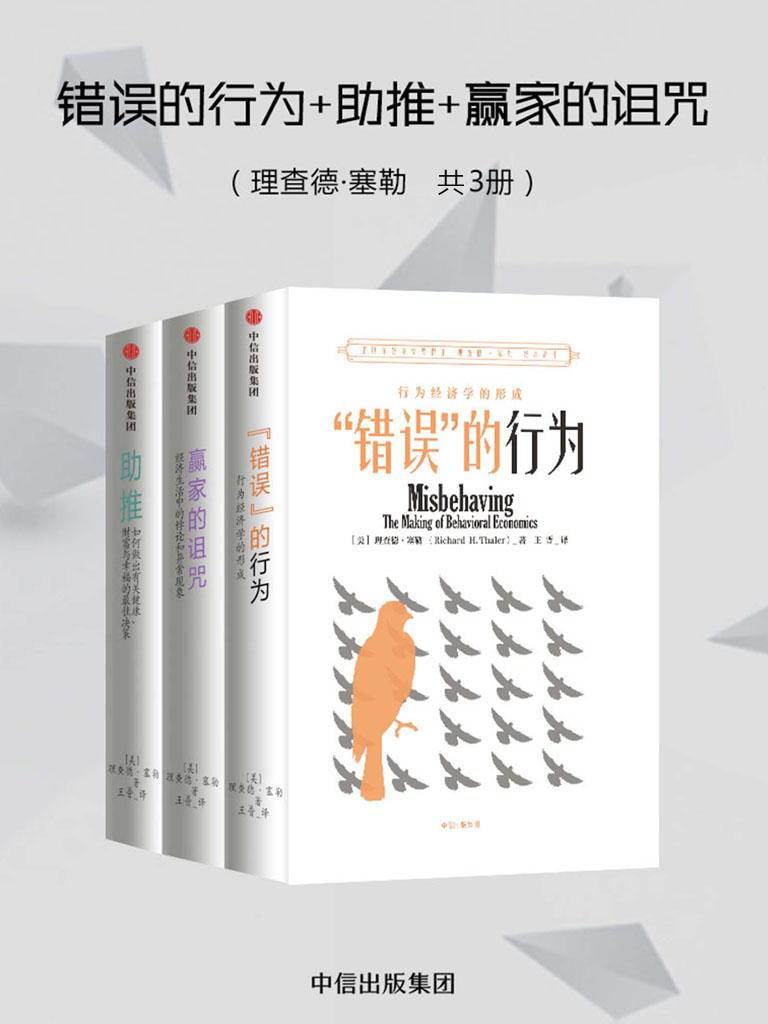 错误的行为+助推+赢家的诅咒(共三册)