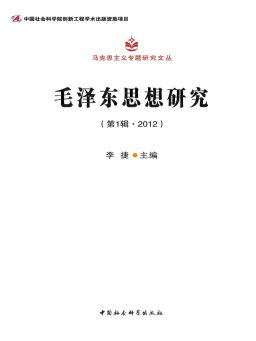 毛泽东思想研究(第1辑·2012)