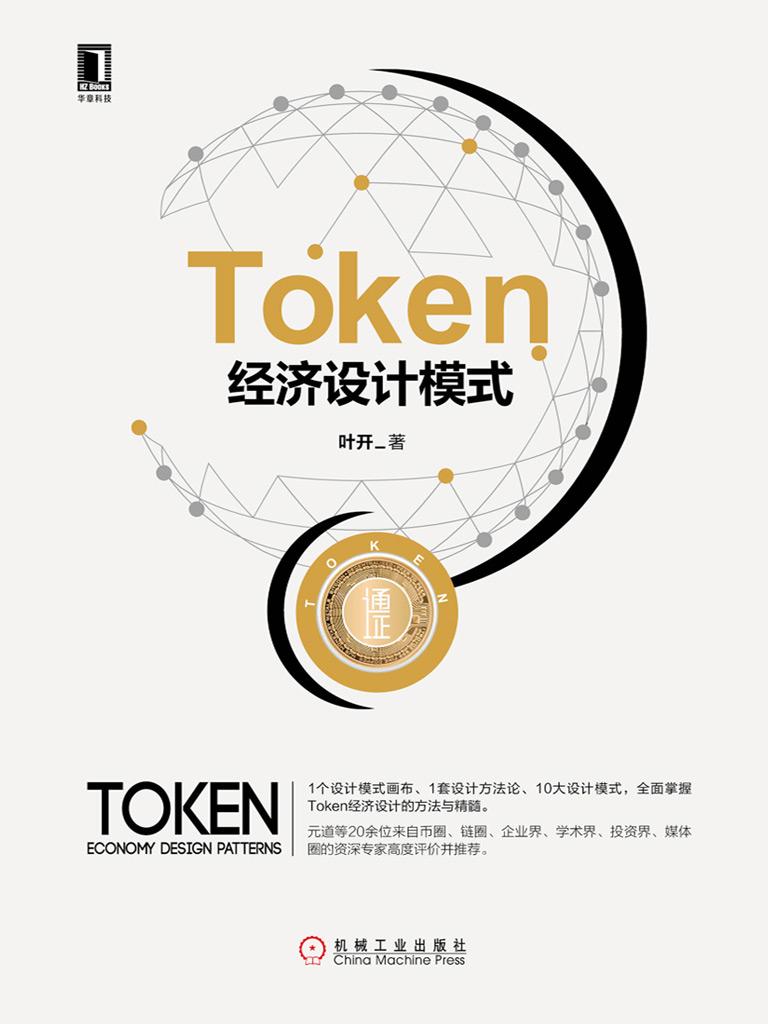 Token經濟設計模式