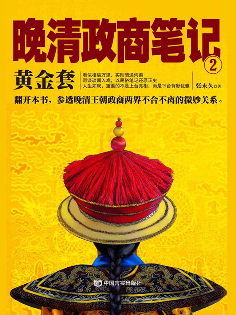 黄金套:晚清政商笔记 2