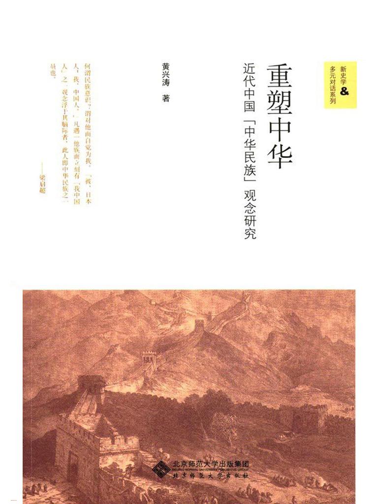 重塑中华:近代中国『中华民族』观念研究