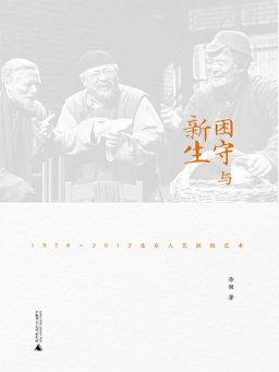 困守与新生:1978—2012北京人艺演剧艺术