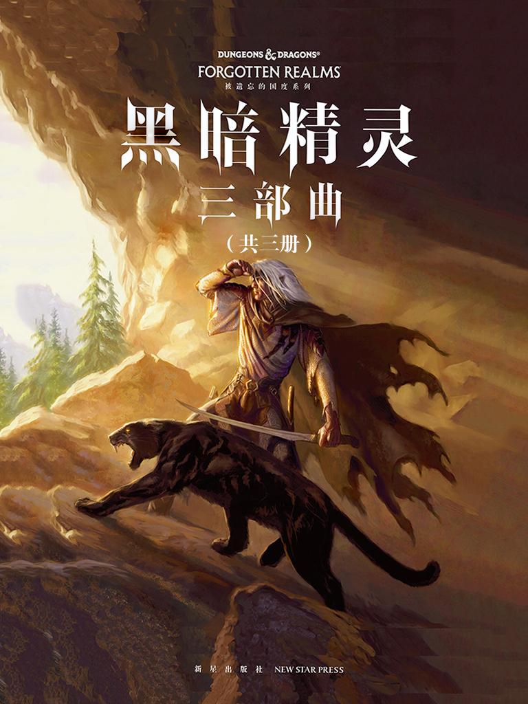 黑暗精灵三部曲(共三册)