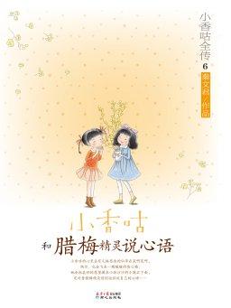 小香咕全传 6:小香咕和腊梅精灵说心语