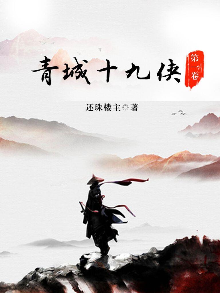 青城十九侠(第一卷)