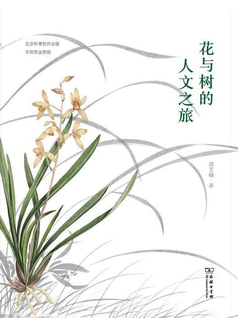 花与树的人文之旅