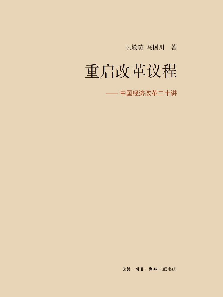 重启改革议程:中国经济改革二十讲(第三版)
