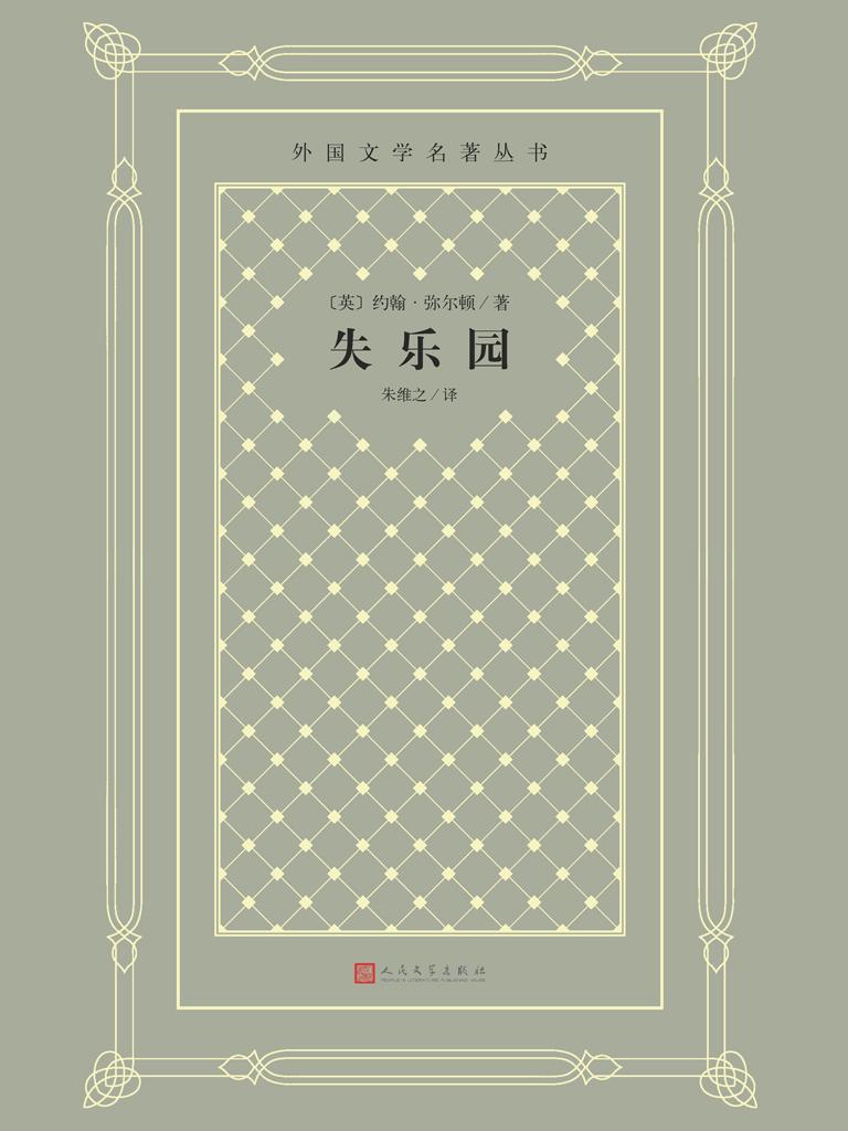 失乐园(外国文学名著丛书)