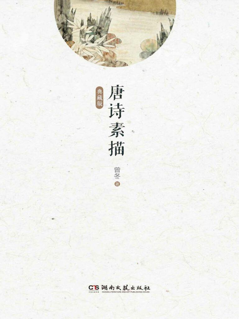唐诗素描(典藏版)