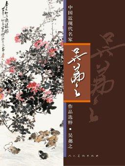 中国近现代名家作品选粹:吴茀之