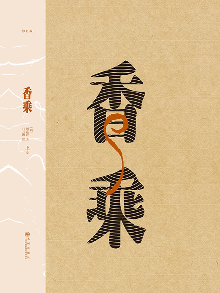 香乘(修订版)