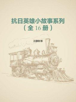 抗日英雄小故事系列(全16册)