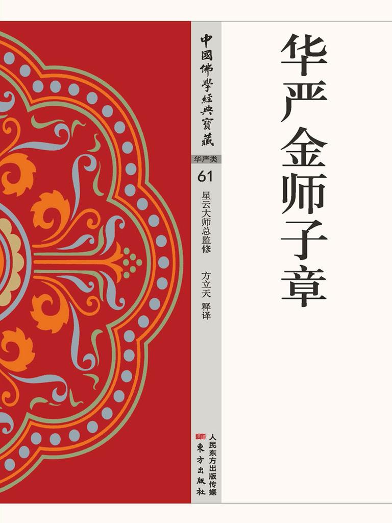 华严金师子章(中国佛学经典宝藏)