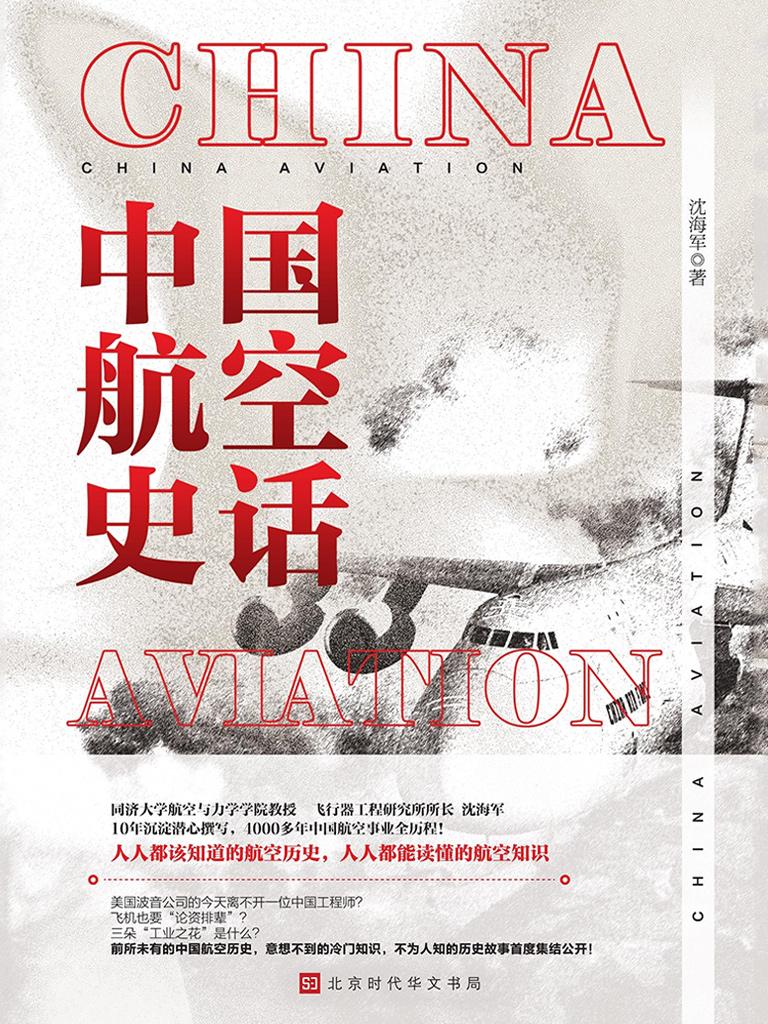 中国航空史话