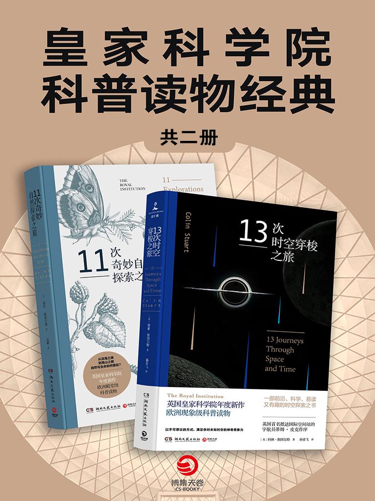 皇家科学院科普读物经典(共二册)