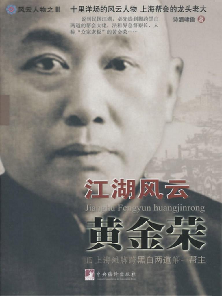 江湖风云黄金荣