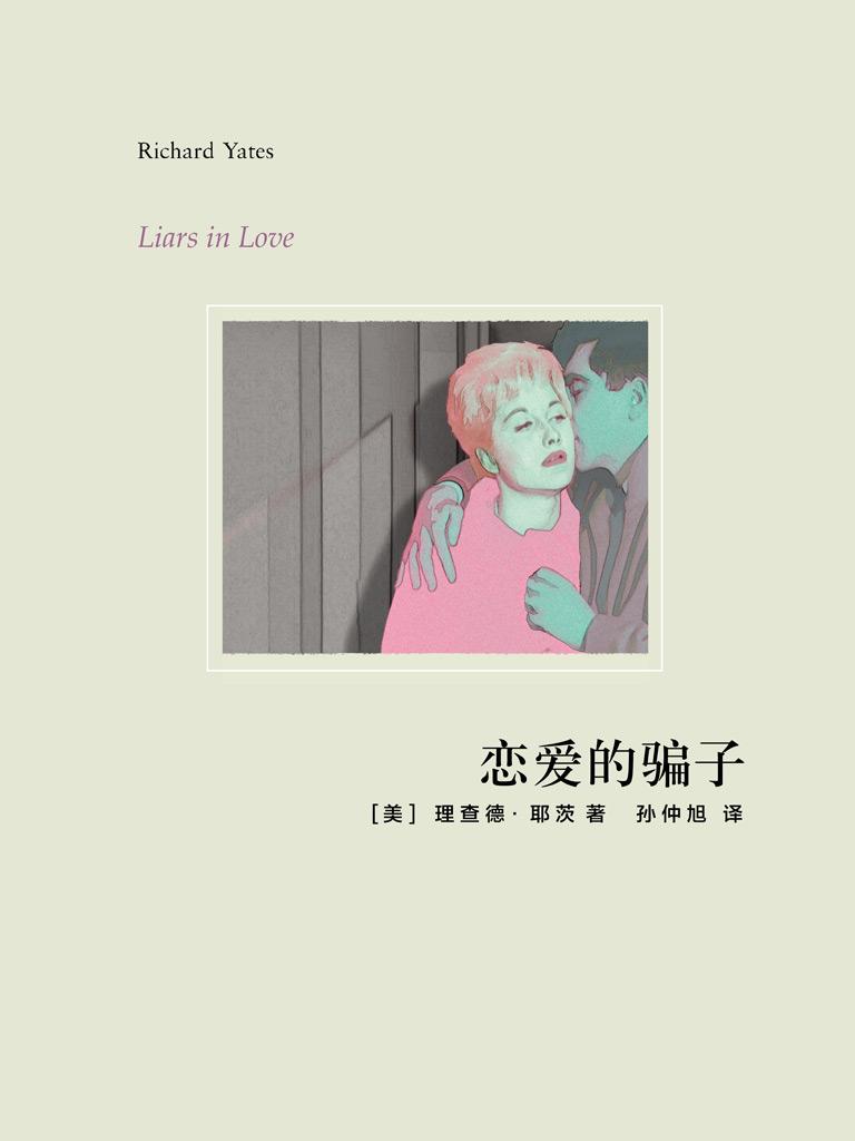 恋爱中的骗子(理查德·耶茨作品)