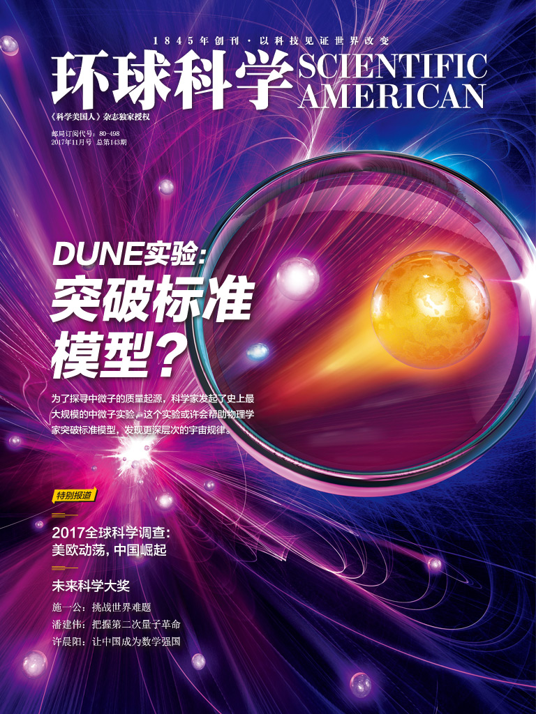 环球科学(2017年11月)