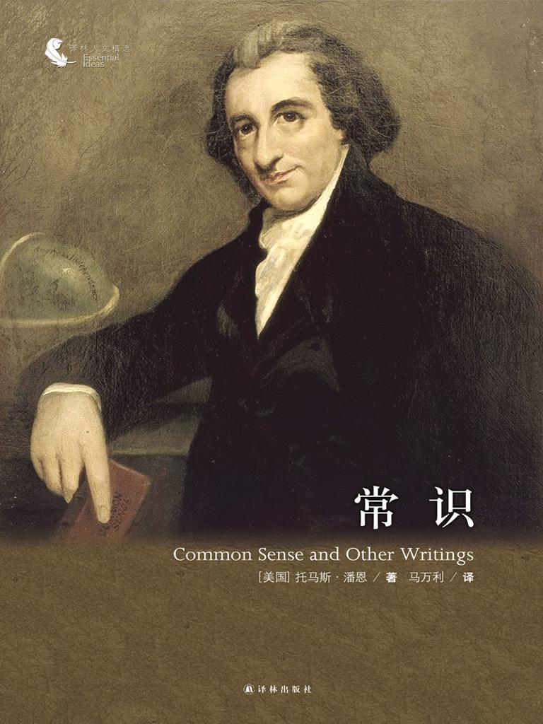 常识(译林人文精选)