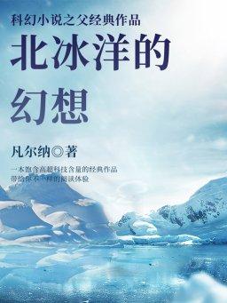 凡尔纳经典作品:北冰洋的幻想