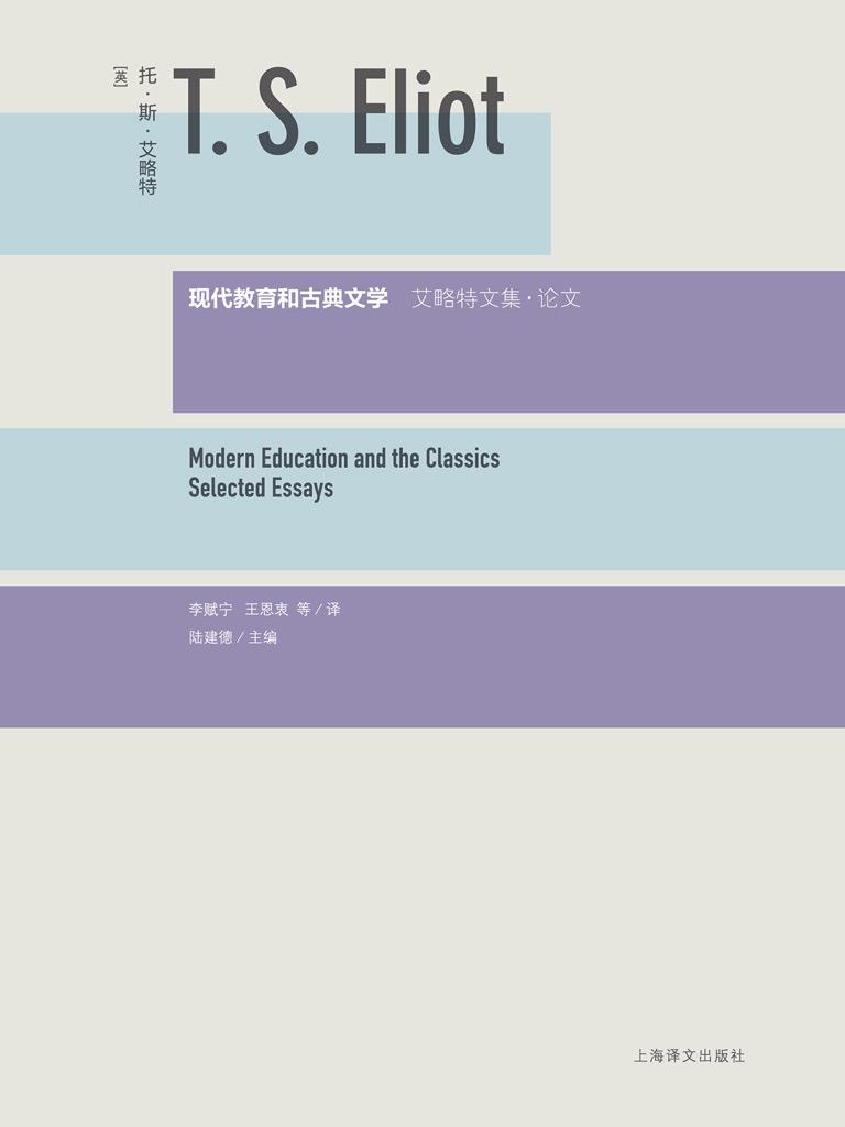 现代教育和古典文学(艾略特文集)