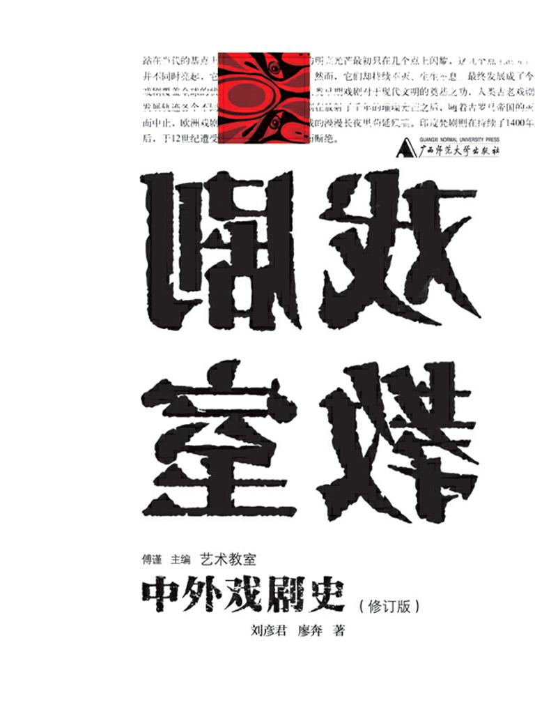 艺术教室:中外戏剧史(修订版)