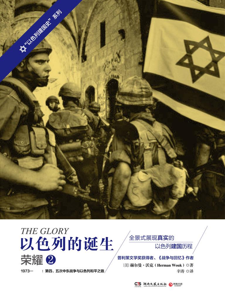 以色列的诞生:荣耀 2