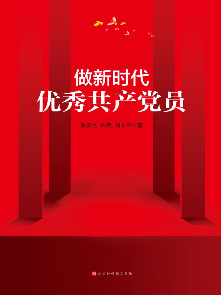 做新时代优秀共产党员(建党100周年党史通俗读物)
