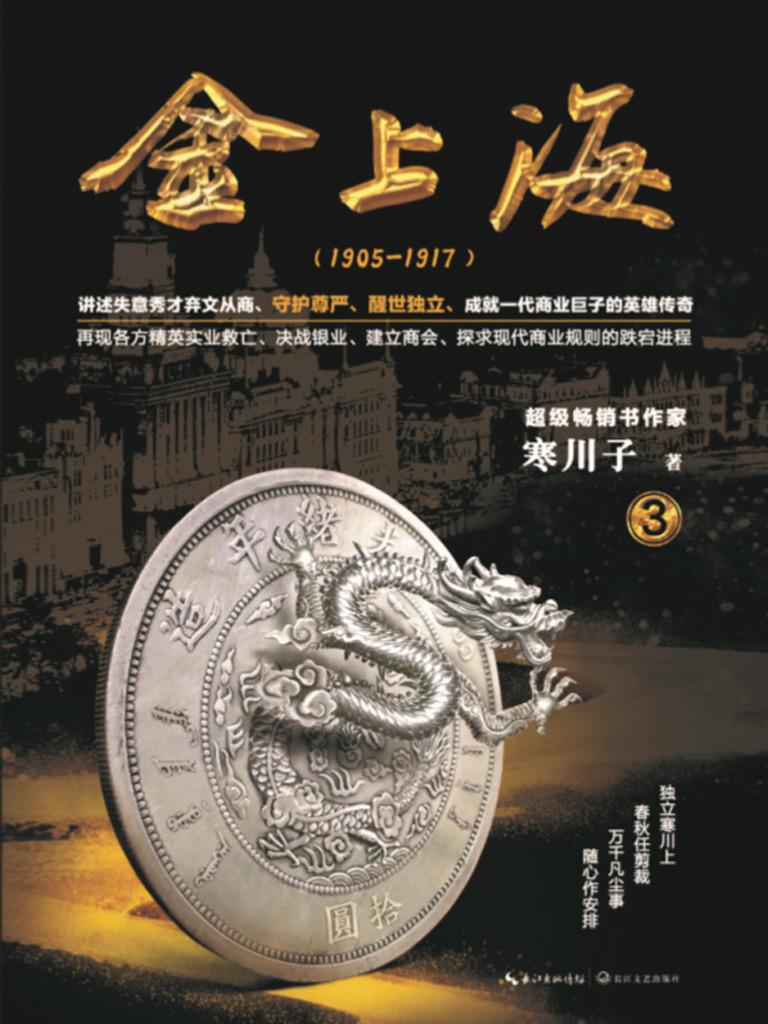 金上海·卷三