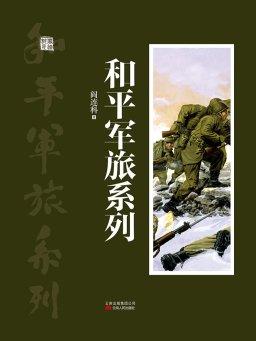 和平军旅系列(全二册)