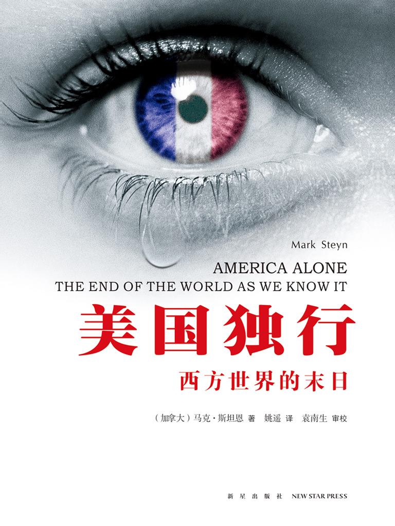 美國獨行:西方世界的末日