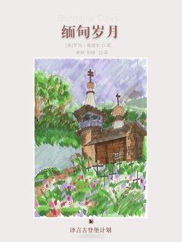 缅甸岁月:中英双语对照(乔治·奥威尔作品集2)