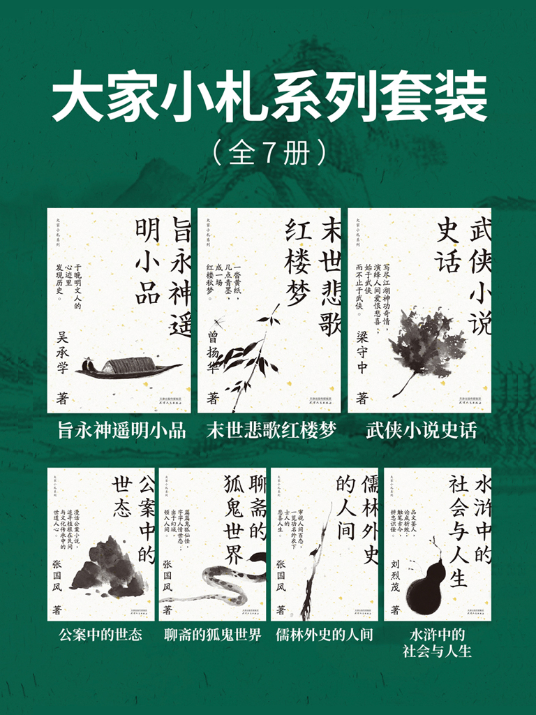 大家小札系列(全七冊)