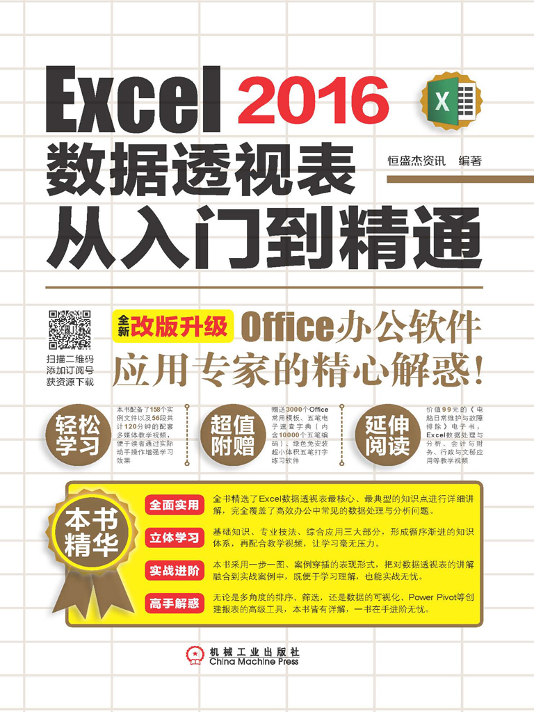 Excel 2016数据透视表从入门到精通