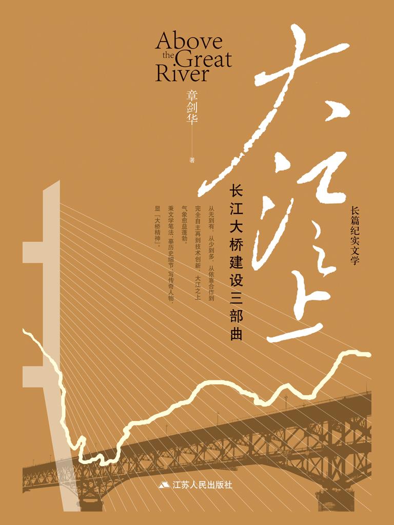 大江之上:长江大桥建设三部曲