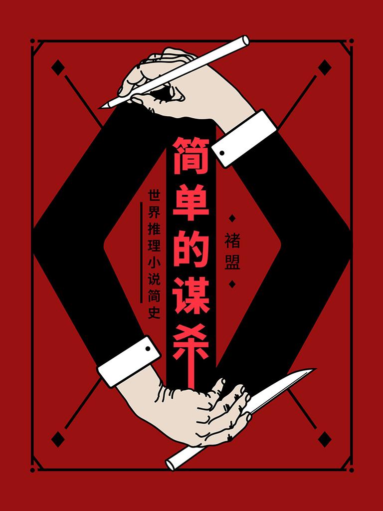 简单的谋杀:世界推理小说简史