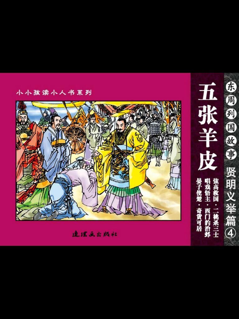 东周列国故事:贤明义举篇(4)