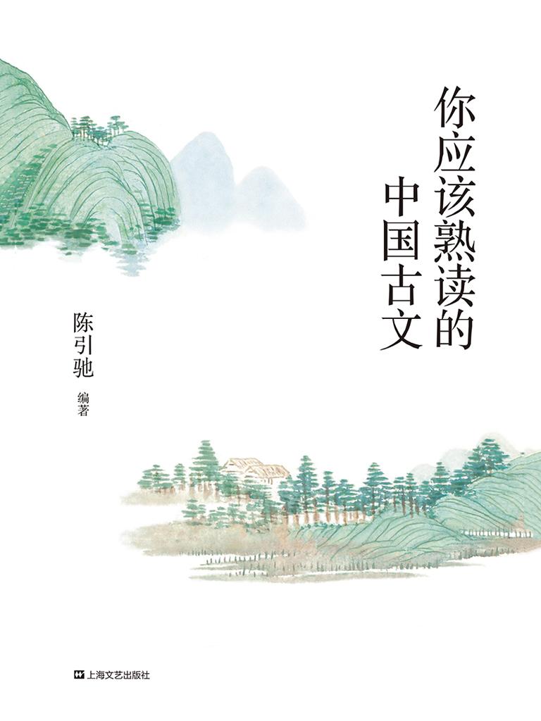 你應該熟讀的中國古文