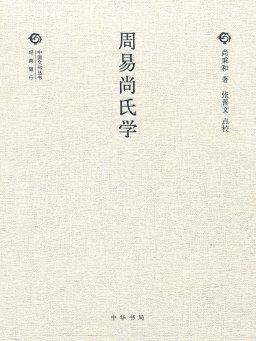 周易尚氏学:中国文化丛书(第二辑)