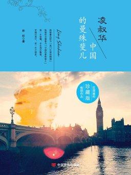 凌叔华:中国的曼殊斐儿