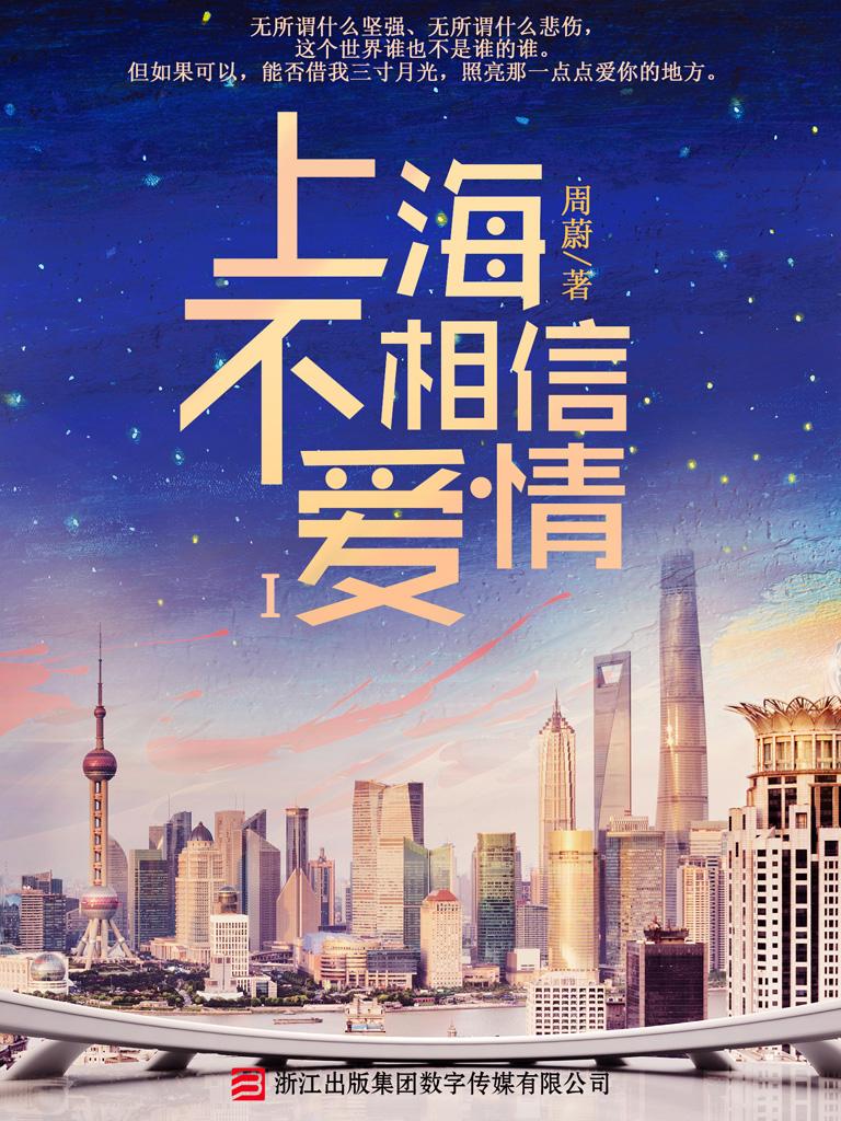 上海不相信爱情(第一部 人间职场浮世绘)