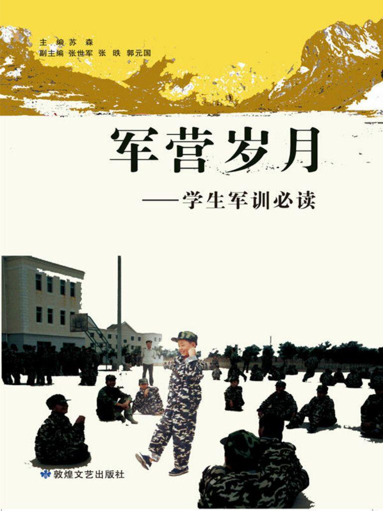 军营岁月:学生军训必读