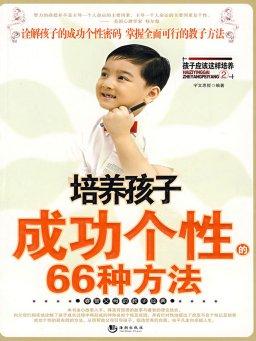 培养孩子成功个性的66种方法