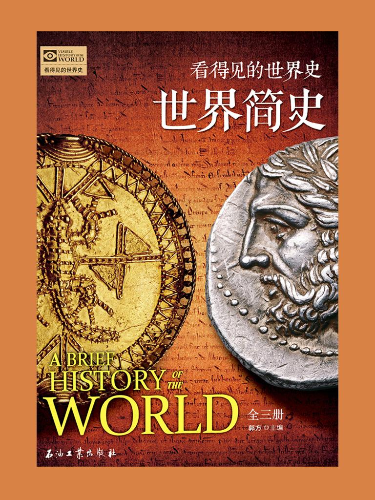 看得见的世界史:世界简史(全三册)