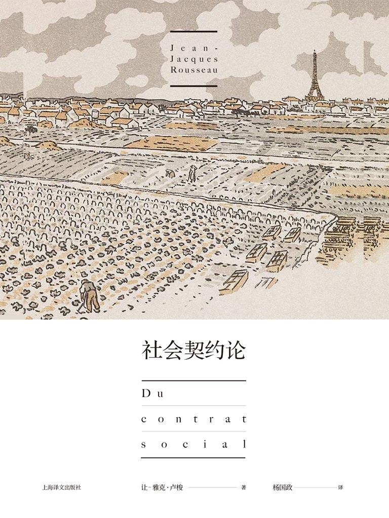 社会契约论(上海译文版)