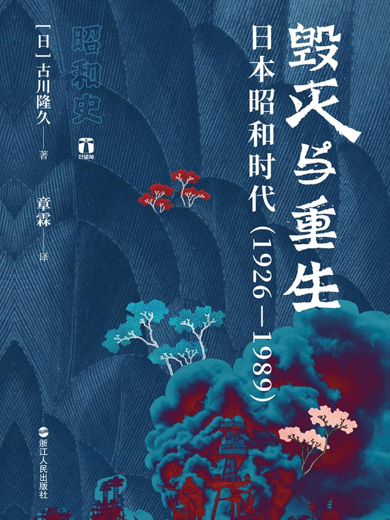 毁灭与重生:日本昭和时代(1926—1989)