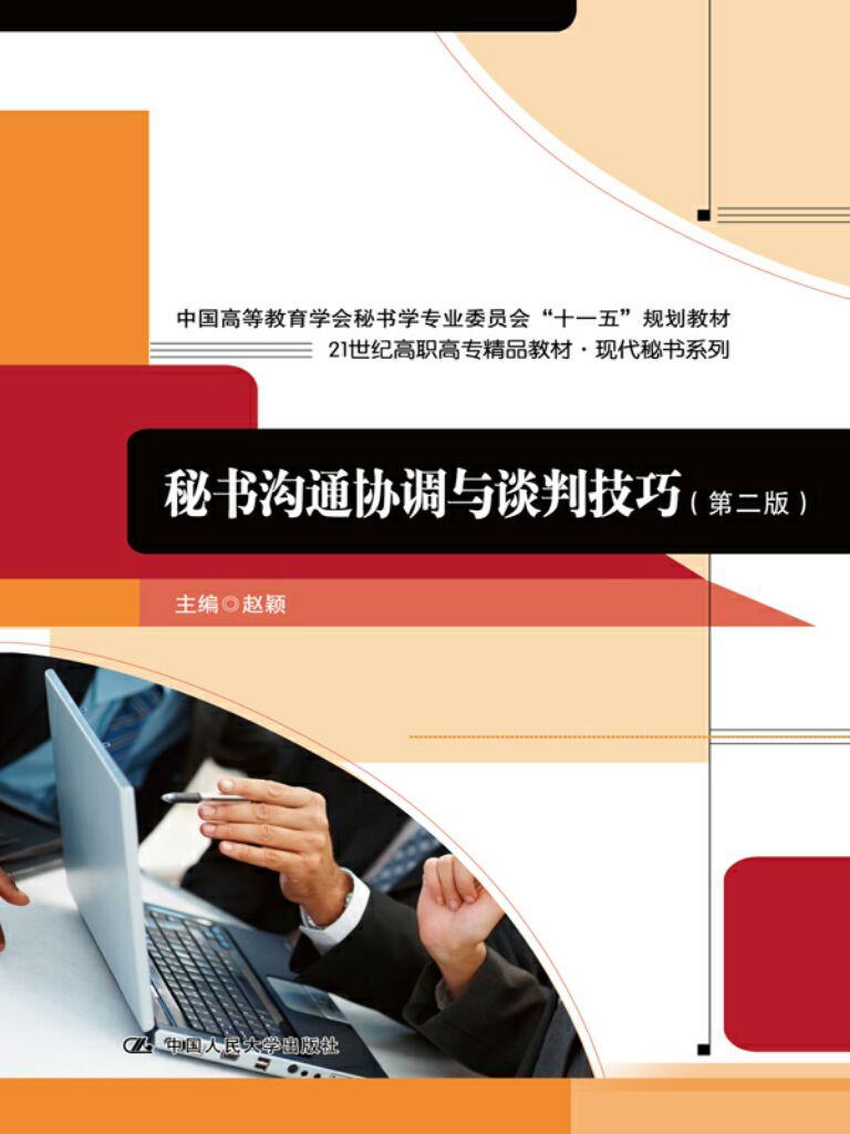 秘书沟通协调与谈判技巧(第二版)(21世纪高职高专精品教材·现代秘书系列)