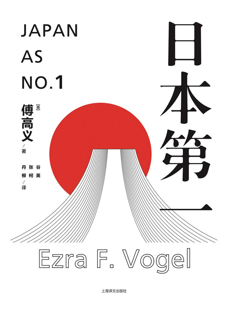 日本第一:對美國的啟示(傅高義作品)