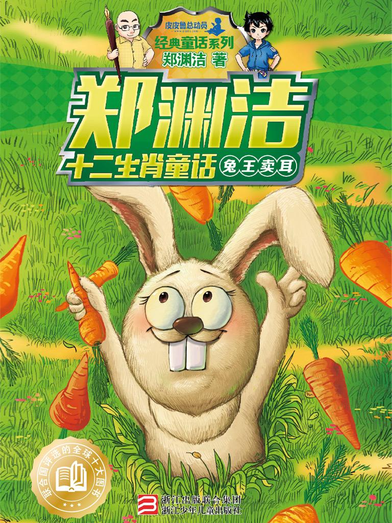 兔王卖耳(郑渊洁十二生肖童话)